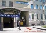 Клиника Максика, фото №1