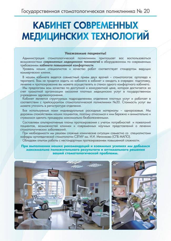 Вознесенский пр 34-a детская стоматологическая поликлиника 6