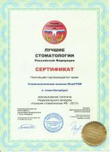 Клиника ЮлиСТОМ , фото №3