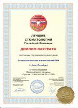 Клиника ЮлиСТОМ , фото №2