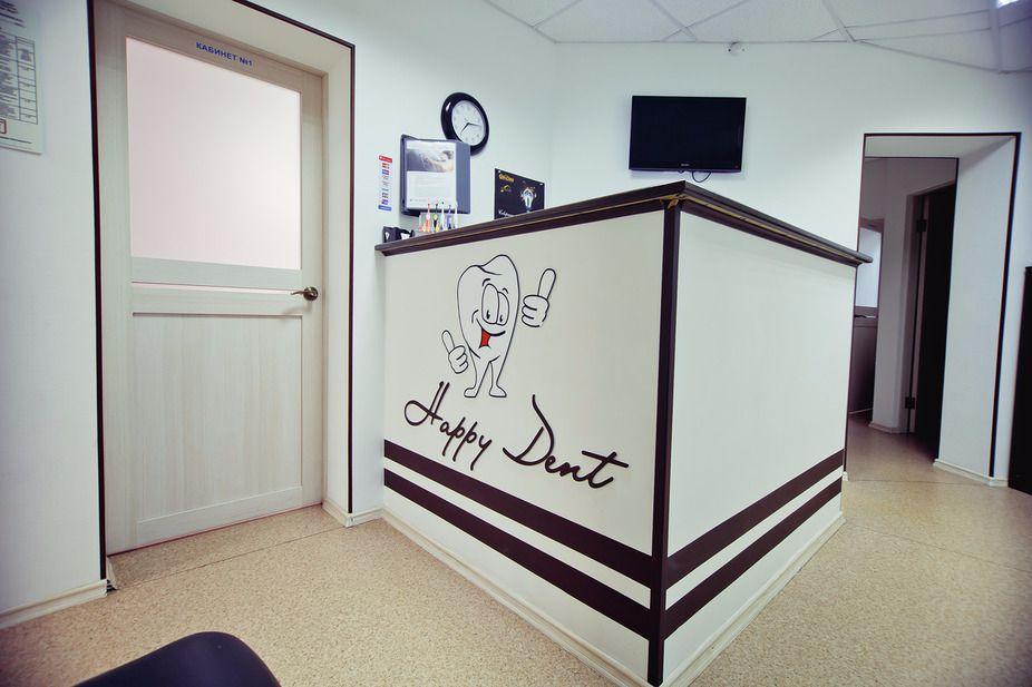 Клиника Хэппи Дент, фото №5