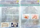 """Клиника СПб ГБУЗ """"Стоматологическая поликлиника № 20"""", фото №3"""