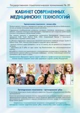 """Клиника СПб ГБУЗ """"Стоматологическая поликлиника № 20"""", фото №2"""