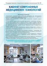 """Клиника СПб ГБУЗ """"Стоматологическая поликлиника № 20"""", фото №1"""