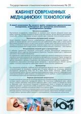 """Клиника СПб ГБУЗ """"Стоматологическая поликлиника № 20"""", фото №5"""