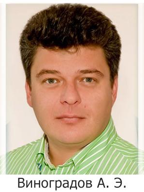 А. Э. Виноградов