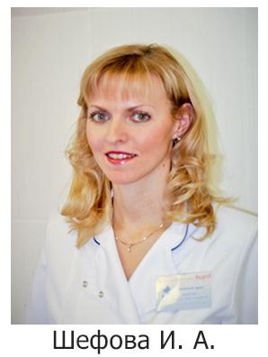 Доктор Шефова.