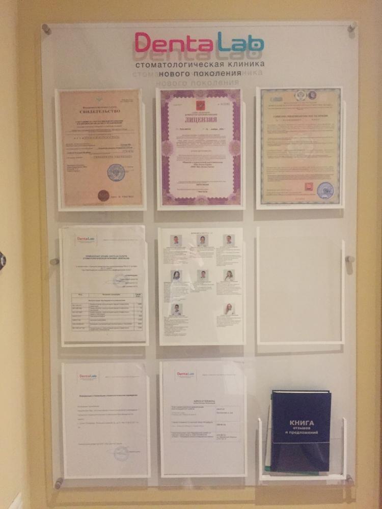 Информационный стенд клиники
