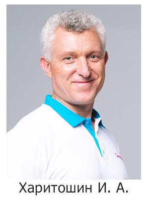 Доктор Харитошин.