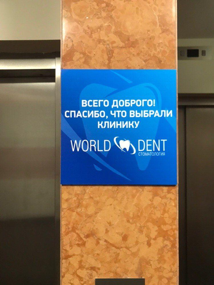 Клиника World Dent, фото №10