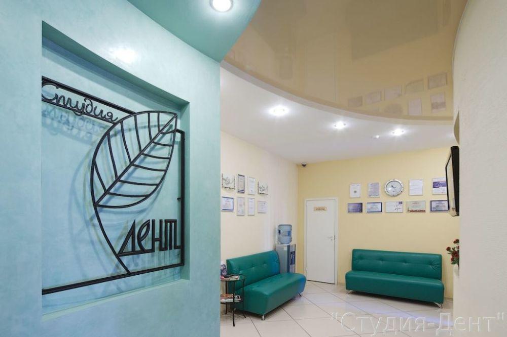 Клиника Студия Дент, фото №6