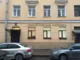 Клиника Михайловская Клиника, фото №1