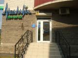 Клиника Мед Лайн, фото №3