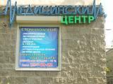 Клиника Мед Лайн, фото №2