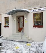 Клиника Зубастик, фото №1