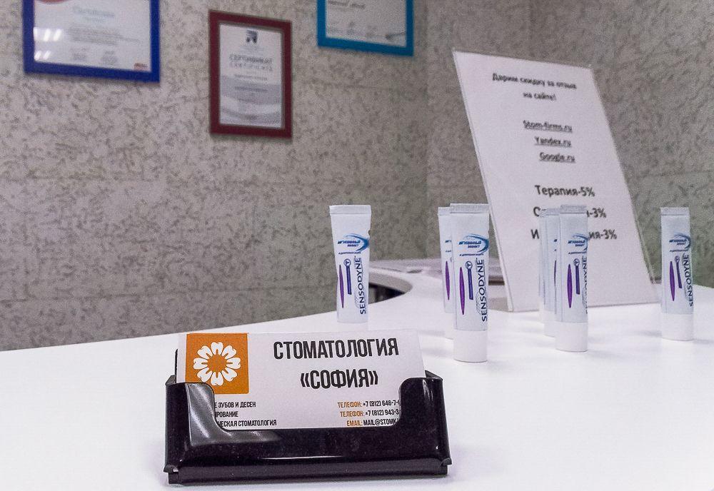 Клиника София, фото №8