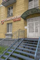 Клиника София, фото №4
