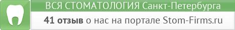 Стоматология в Санкт-Петербурге